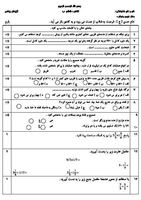 ارزشیابی مستمر ریاضی ششم