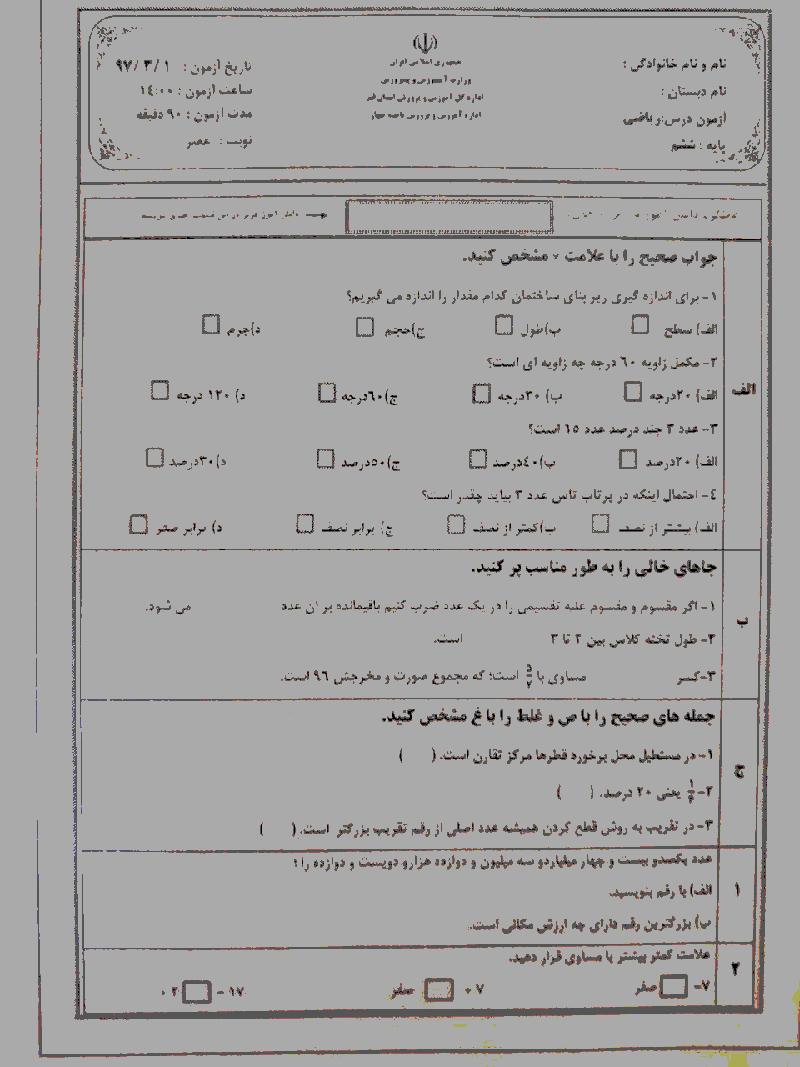 آزمون هماهنگ نوبت دوم ریاضی پایه ششم ابتدائی مدارس ناحیه 4 قم | خرداد 1397 (شیفت عصر) + پاسخ
