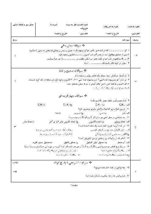 نمونه سوالات امتحانی بخش شیمی علوم نهم + پاسخ | فصل 1 تا 3