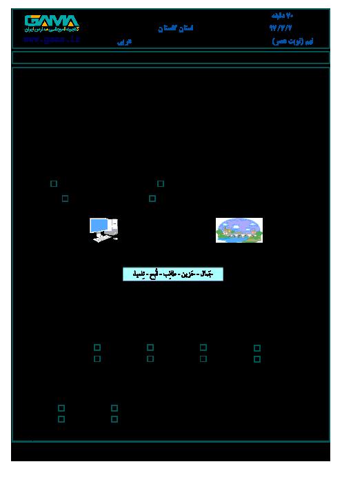 امتحان هماهنگ استانی عربی پایه نهم نوبت دوم (خرداد ماه 97) | استان گلستان (نوبت عصر)