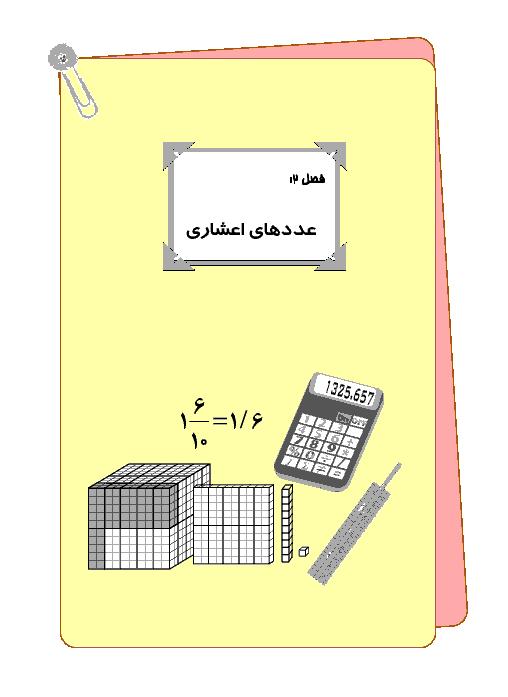 درس، تمرین و تست فصل (3) ریاضی ششم | عددهای اعشاری