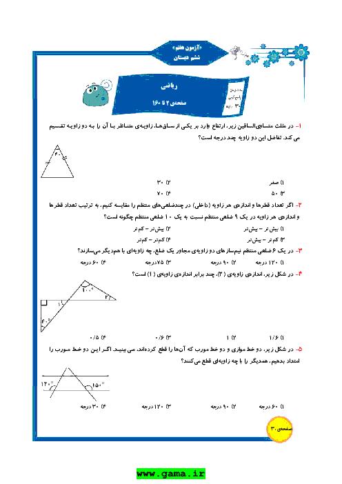 آزمون آزمایشی ورودی پایه هفتم تیزهوشان با پاسخنامه تشریحی - شماره7