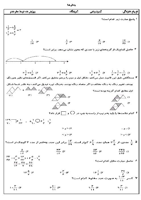 آزمون تستی ریاضی ششم | فصل 1 تا 4