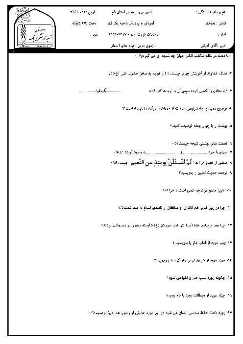 سوالات امتحان نوبت اول پیام های آسمان هشتم مدرسه شهید محمد منتظری | دی 96