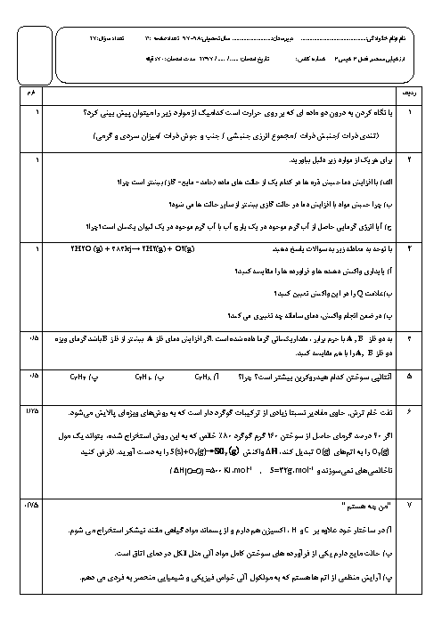 امتحان مستمر شیمی (2) یازدهم | فصل 2: در پی غذای سالم