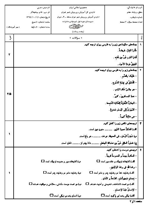 سوالات و پاسخ امتحان نوبت اول عربی هفتم مدرسه سرای دانش رسالت | دی 96