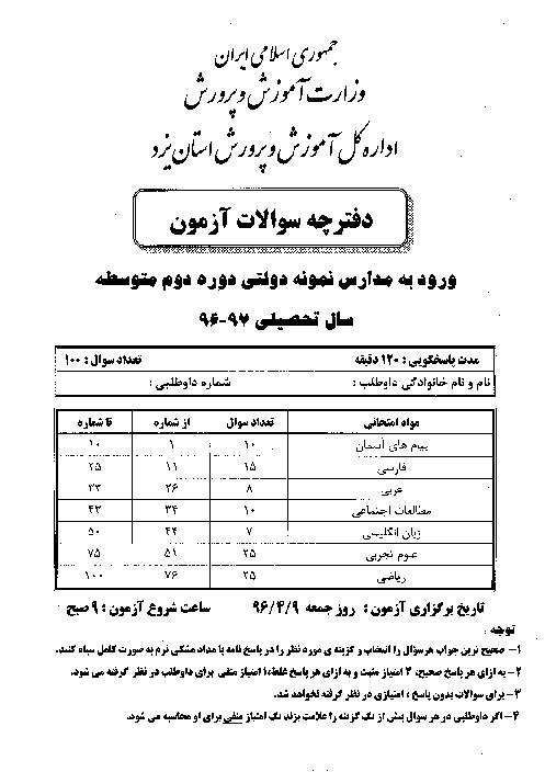سوالات و پاسخ کلیدی آزمون ورودی پايه دهم مدارس نمونه دولتی سال تحصيلی 97-96 | استانهای کرمان + یزد + کهگیلویه و بویراحمد