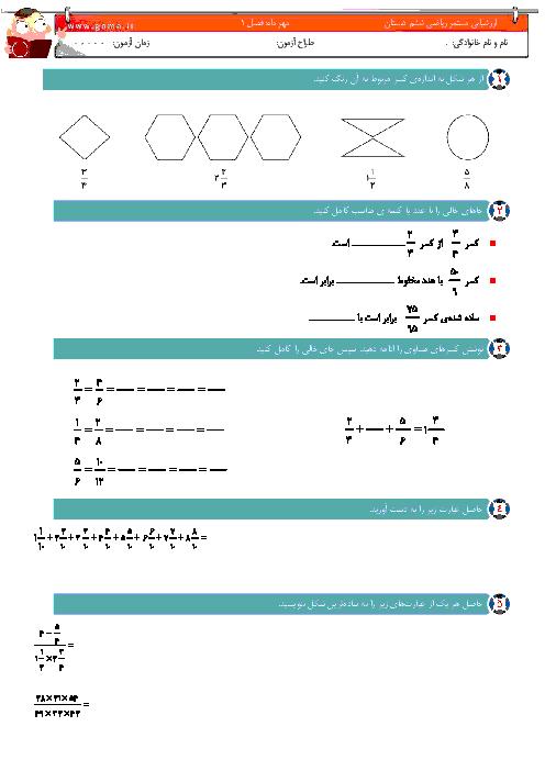 آزمون مستمر ریاضی ششم دبستان | فصل 2: کسر