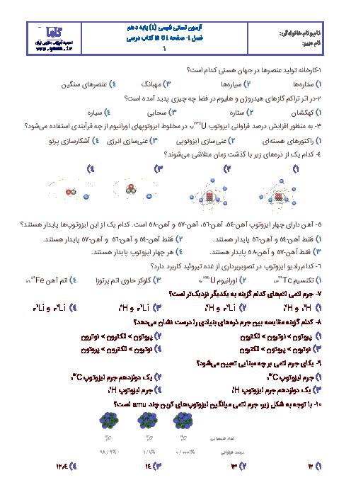 آزمون تستی شیمی (1) دهم رشته رياضی و تجربی با پاسخ  | فصل اول: صفحه 1 تا 15