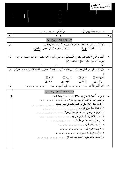 آزمون نوبت دوم عربی، زبان قرآن (1) دهم رشته رياضی و تجربی دبیرستان غیردولتی موحد - خرداد 96