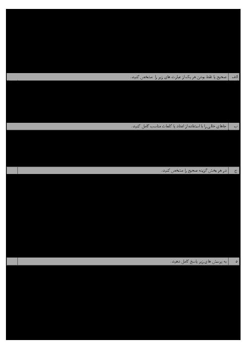 آزمون هماهنگ  نوبت دوم ریاضی پایه ششم ابتدائی مدارس شهر خواف | خرداد 1397 (شیفت عصر)