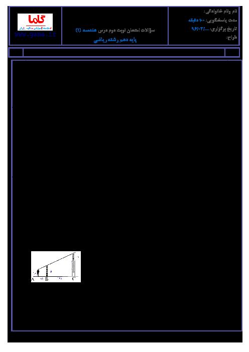 نمونه سوال پیشنهادی امتحان نوبت دوم هندسه (1) دهم رشته رياضی با جواب | نمونه 1
