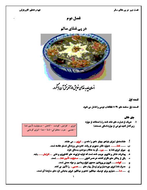 سؤالات طبقهبندی شده شیمی (2) پایه یازدهم با پاسخ  |  فصل 2: در پی غذای سالم