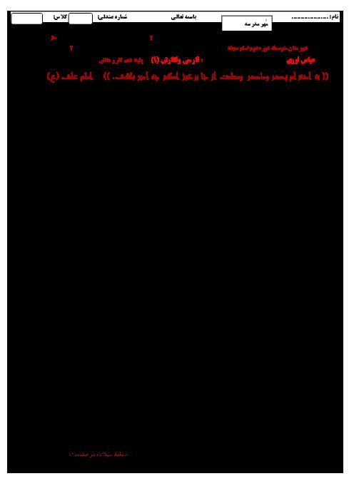 آزمون آمادگی نوبت دوم فارسی و نگارش (1) پایه دهم هنرستان امام سجاد | خرداد 1397