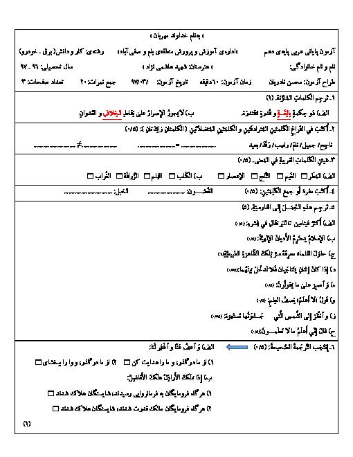 آزمون نوبت دوم عربی، زبان قرآن (1) پایه دهم هنرستان شهید هاشمی نژاد بام و صفی آباد | خرداد 1397