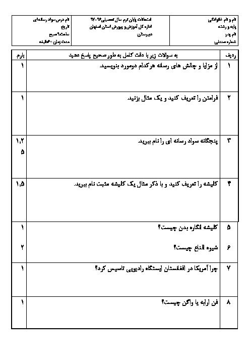 آزمون نوبت دوم تفکر و سواد رسانهای پایه دهم دبیرستان شهيد سيد ساعد هاشمی + پاسخ | خرداد 96