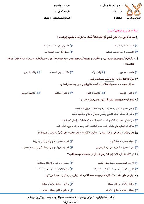 سوالات و پاسخ کلیدی آزمون ورودی پايه دهم مدارس نمونه دولتی سال تحصيلی 97-96 | شهر تهران