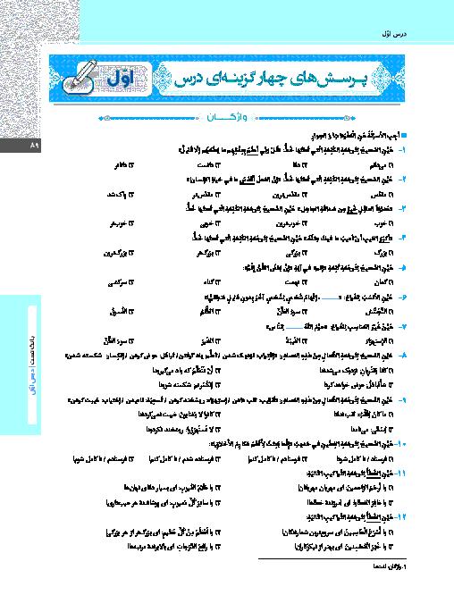 114 سوال چهارگزینهای عربی، زبان قرآن (2) یازدهم مشترک ریاضی و تجربی + پاسخ تشریحی | درس اول:  مِنْ آياتِ الْأَخلاقِ