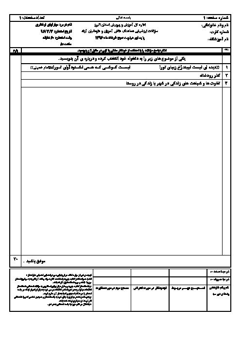 امتحان هماهنگ استانی نوبت دوم خرداد ماه 96 درس انشا فارسی پایه نهم | نوبت صبح و عصر استان البرز