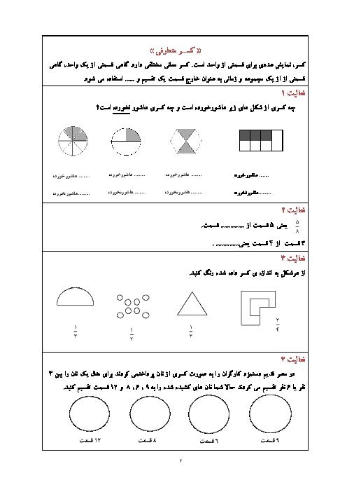 مثال، فعالیت و تمرین ریاضی ششم دبستان | فصل اول: کسرهای متعارفی