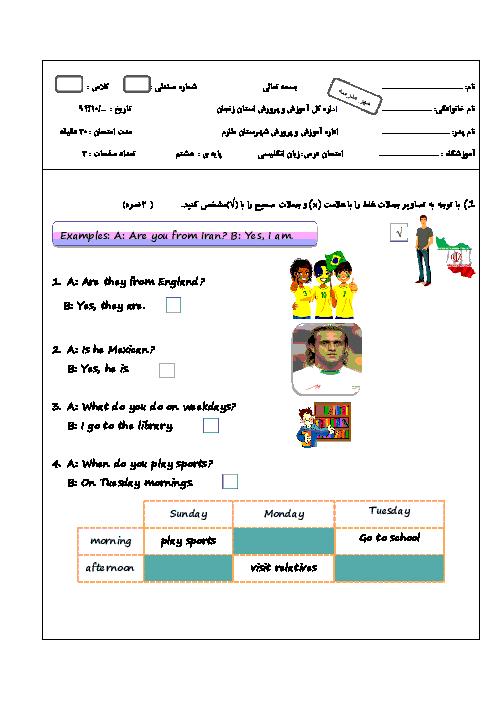 سؤالات امتحان نوبت اول انگلیسی هشتم شهرستان طارم | دی 94