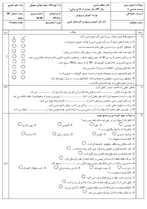 آزمون نوبت دوم زیست شناسی (1) پایه دهم دبیرستان نمونه دولتی سهیلی | مهاباد - خرداد 1397