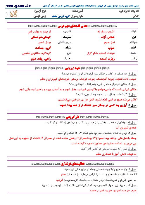 پاسخ خود ارزیابی، كار گروهي و فعاليت هاي نوشتاري فارسی هفتم | درس 1: زنگ آفرينش