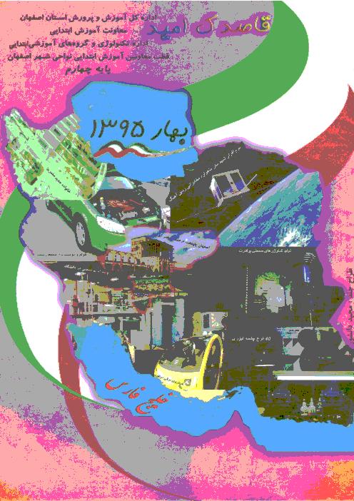 پیک نوروزی (قاصدك اميد) پایه چهارم دبستان نوروز 95 | قطب نواحي شهر اصفهان