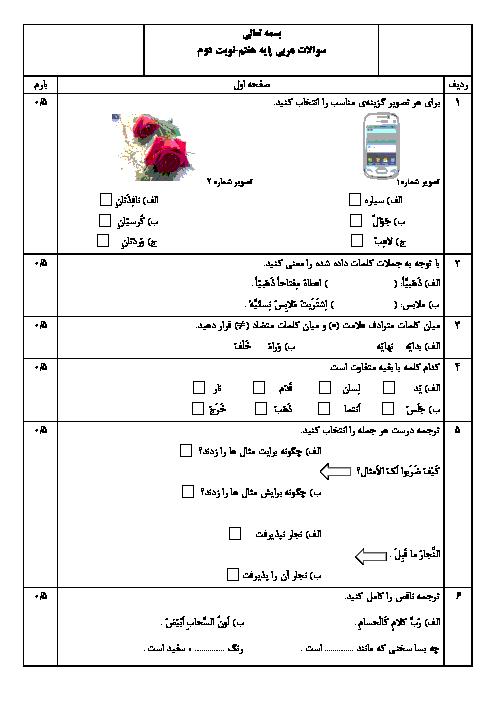 نمونه سوالات استاندارد امتحان نوبت دوم عربی پایه هفتم