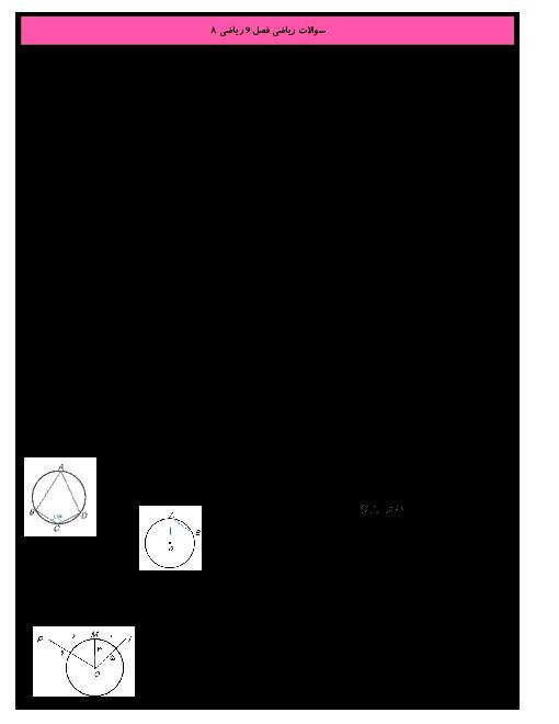 نمونه سوال فصل 9 ریاضی هشتم|دایره ها