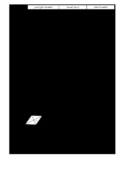 آزمون نوبت دوم ریاضی پایه هشتم مدرسه شهدای محراب | خرداد 1397