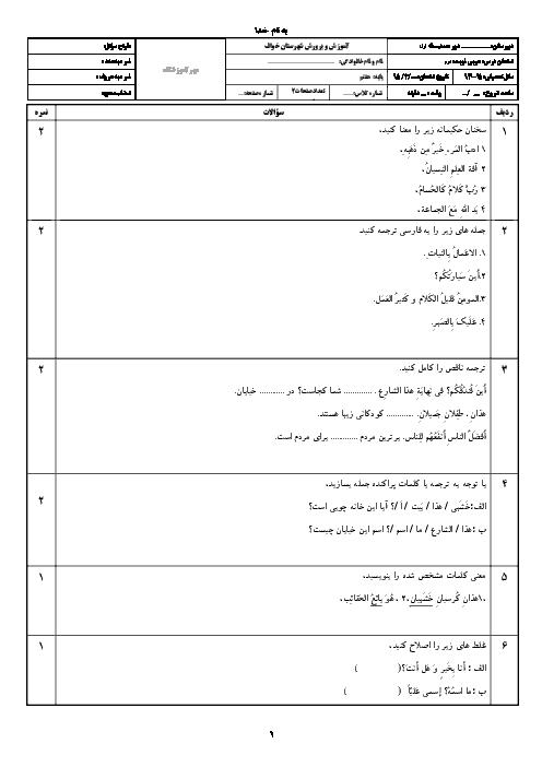 نمونه سوال امتحان نوبت دوم عربی هفتم شهرستان خواف | خرداد 95