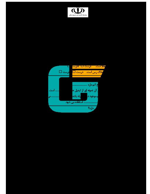 امتحان نوبت اول علوم تجربی هفتم مدرسه اقبال لاهوری + جواب | دی 96: فصل 1 تا 7