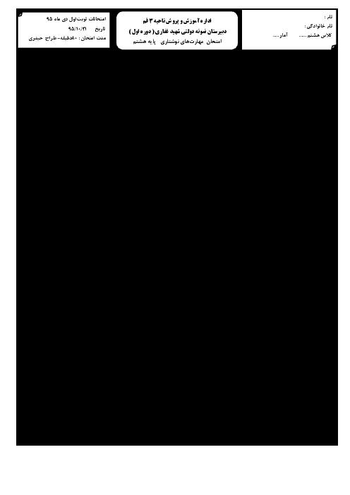 آزمون نوبت اول انشای فارسی پایه هشتم مدرسه شهید غفاری  | دی 1395