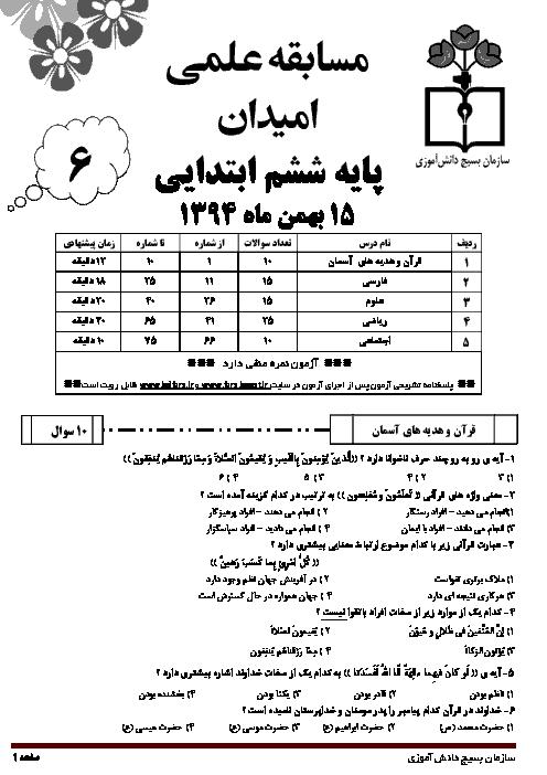 مسابقه علمی امیدان | پایه ششم ابتدائی | بهمن 94