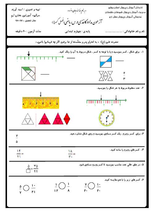 آزمون مداد و کاغذی ریاضی چهارم دبستان   فصل 2: کسر
