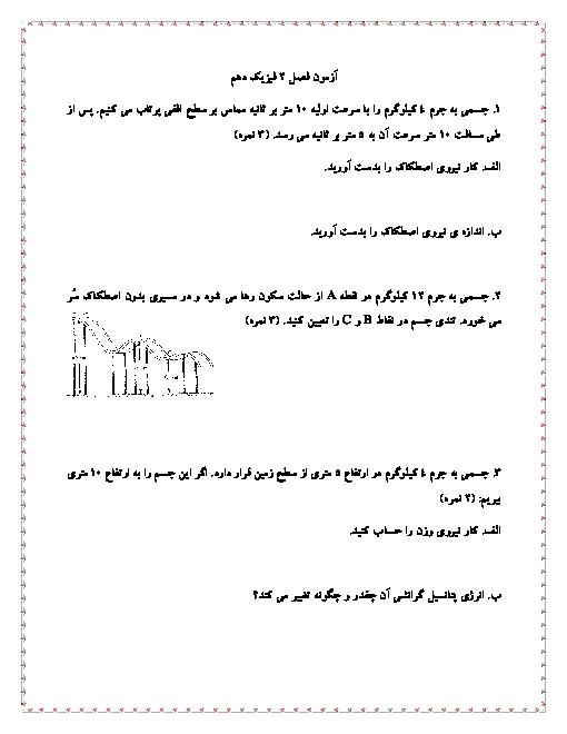 نمونه سوالات امتحانی فیزیک (1) پایه دهم رشته تجربی و ریاضی فیزیک   فصل 2. قسمت دوم: کار و انرژی