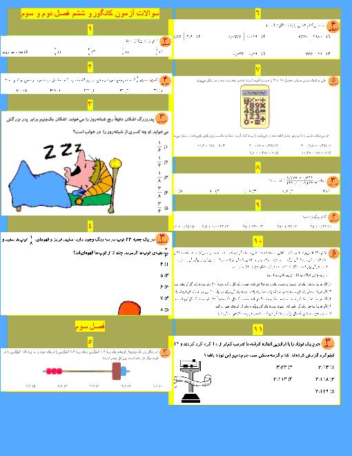 مجموعه ی سوالات کانگورو ریاضی ششم دبستان با پاسخ تشریحی | فصل 2 و 3