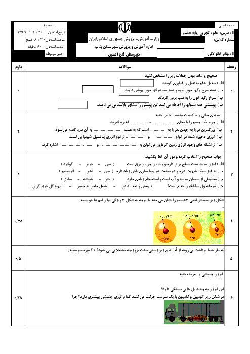 آزمون نوبت دوم علوم تجربی هفتم خرداد ماه | دبیرستان فتح المبین بناب