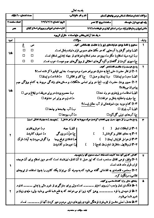 سوالات و پاسخنامه امتحانات هماهنگ نوبت دوم پایه نهم استان گیلان | نوبت عصر خرداد 96