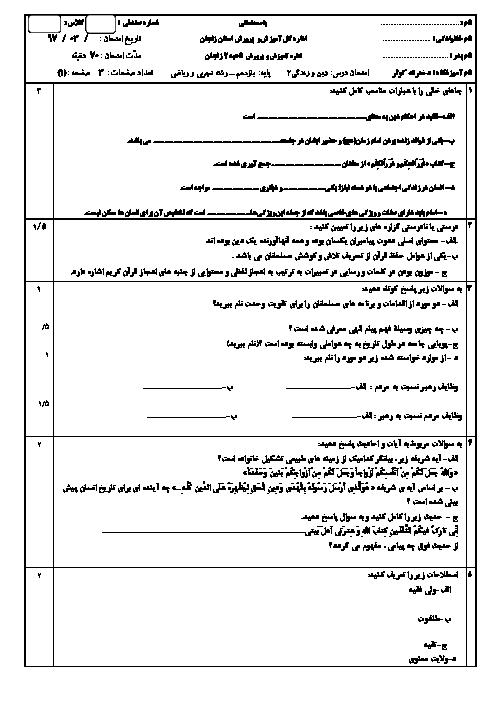 آزمون نوبت دوم دین و زندگی (2) پایه یازدهم دبیرستان کوثر  | خرداد 1397