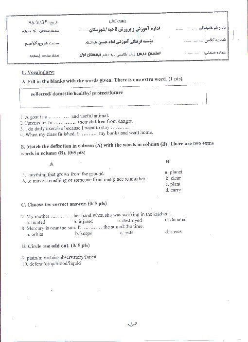 امتحان نوبت اول زبان خارجی (1) دهم عمومی کلیه رشته ها دبیرستان امام حسین (ع) مشهد با جواب | دیماه 95