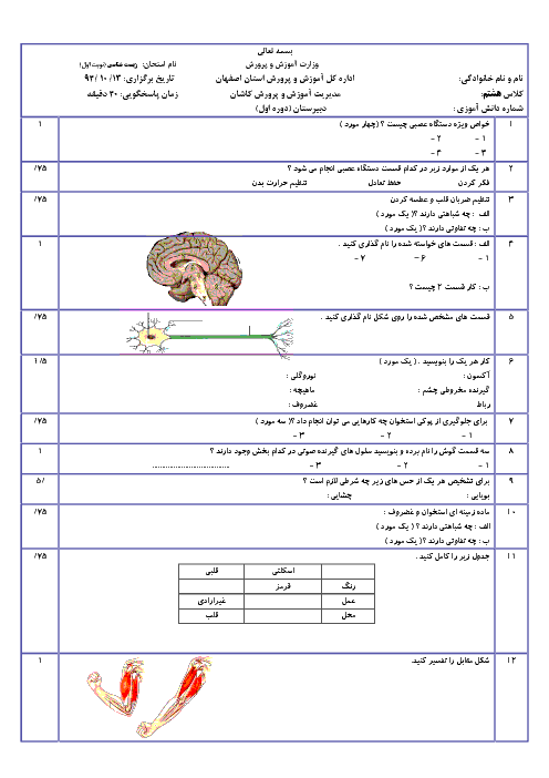 آزمون مستمر علوم تجربی هشتم   فصل 4 و 5