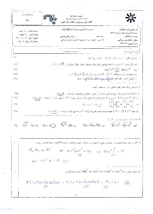 آزمون پایانی نوبت دوم ریاضی (1) پایه دهم دبیرستان فرزانگان 2 تهران | خرداد 97 + پاسخ