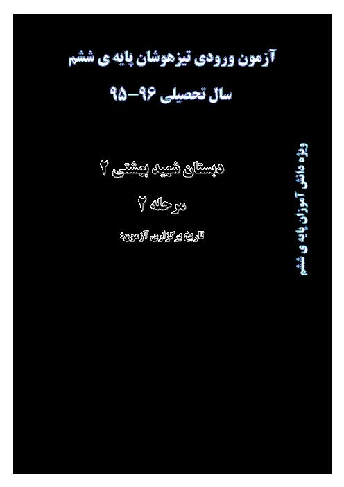 آزمون جامع علمی پایه ششم دبستان شهید بهشتی با کلید |  اردیبهشت 96