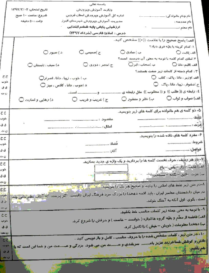 آزمون هماهنگ نوبت دوم املای فارسی پایه ششم ابتدائی مدارس شهرستان البرز | خرداد 1397