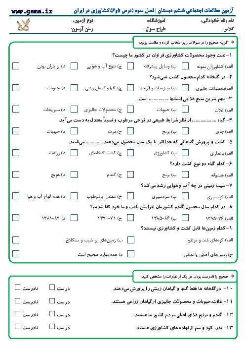 آزمون مطالعات اجتماعی ششم دبستان با پاسخ   درس 5و6