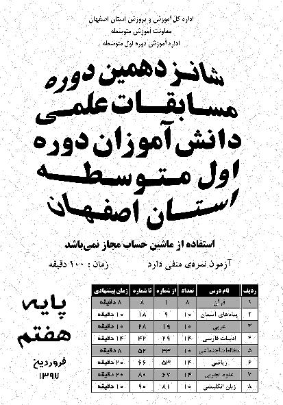 سوالات و پاسخ کلیدی شانزدهمين دوره مسابقه علمی پایه هفتم استان اصفهان | اردیهشت 1397