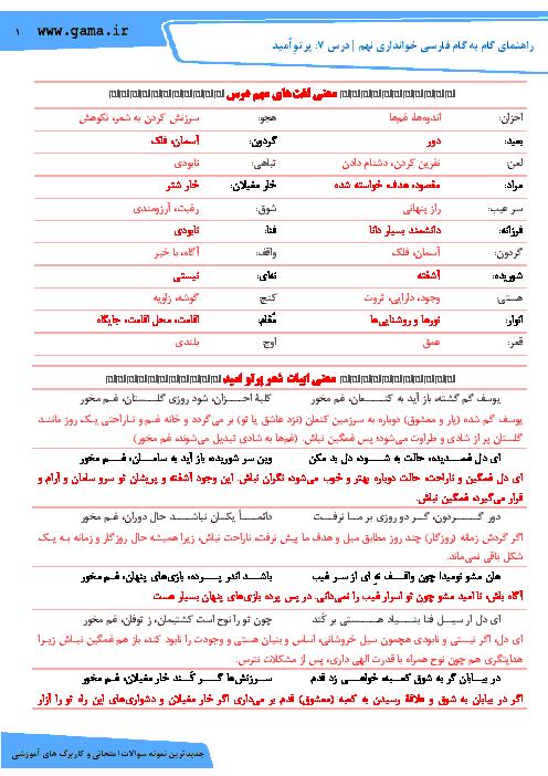راهنمای گام به گام فارسی خوانداری نهم   درس 7: پرتوِ اُمید
