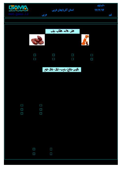 امتحان هماهنگ استانی عربی پایه نهم نوبت دوم (خرداد ماه 97) | استان آذربایجان غربی + پاسخ